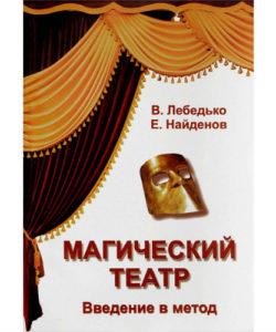 """Лебедько В., Найденов Е. """"Магический театр"""""""