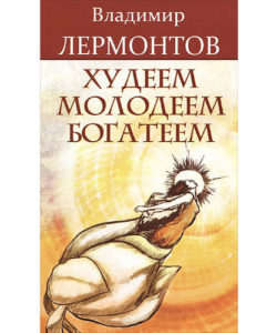 """Лермонтов В. """"Худеем, молодеем, богатеем"""""""
