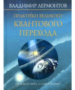 """ермонтов В. """"Практики Великого Квантового Перехода"""""""