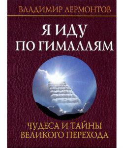 """Лермонтов В. """"Я иду по Гималаям"""""""
