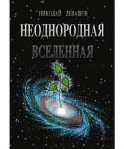 """Левашов Н. """"Неоднородная Вселенная"""""""