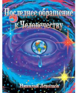 """Левашов Н. """"Последнее обращение к Человечеству"""""""