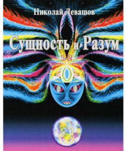 """Левашов Н. """"Сущность и Разум"""" Том 1-2"""