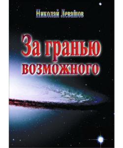 """Левашов Н. """"За гранью возможного"""""""