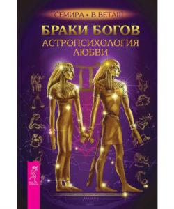 """Семира, Веташ В. """"Браки богов. Астропсихология любви"""""""