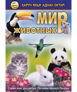 """Харун Яхья """"Мир животных"""""""