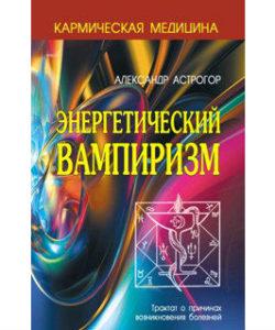 """Астрогор А. """"Энергетический Вампиризм"""""""