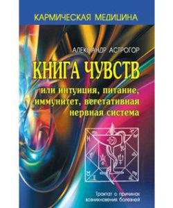 """Астрогор А. """"Книга чувств, или Интуиция, питание, иммунитет, вегетативная нервная система"""""""