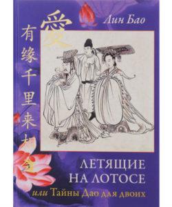 """Лин Бао """"Летящие на лотосе, или Тайны Дао для двоих"""""""