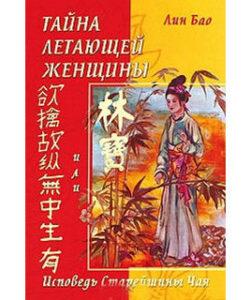 """Лин Бао """"Тайна летающей женщины, или исповедь Старейшины Чая"""""""