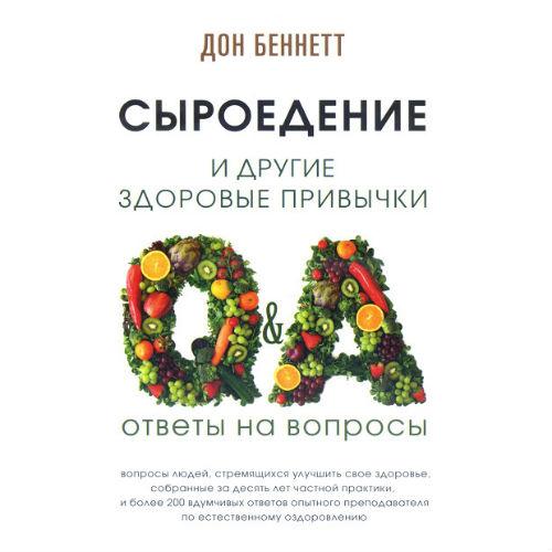 """Беннетт Дон """"Сыроедение и другие здоровые привычки"""""""