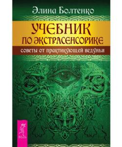 """Болтенко Элина """"Учебник по экстрасенсорике"""""""