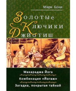 """Бони Марк """"Золотые ключики Джйотиш"""""""