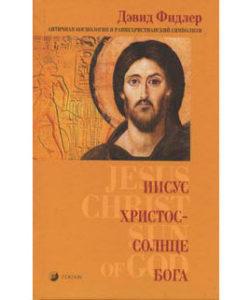 """Фидлер Д. """"Иисус Христос - Солнце Бога"""""""