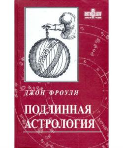 """Фроули Джон """"Подлинная астрология"""""""