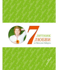 """Гиберт В. """"Семилетник любви от Виталия Гиберта"""""""