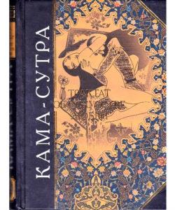 """Ватсьяяна М. """"Кама-сутра. Трактат об искусстве любви"""""""