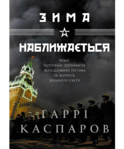 """Каспаров Г. """"Зима наближається"""""""