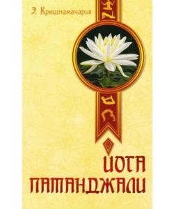 """Кришнамачарья Эккирала """"Йога Патанджали"""""""