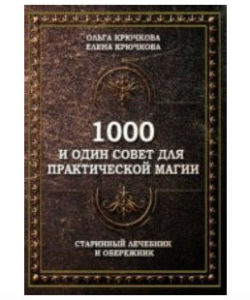 """Крючкова """"1000 и один совет для практической магии"""""""