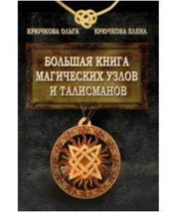"""Крючкова """"Большая книга магических узлов и талисманов"""""""