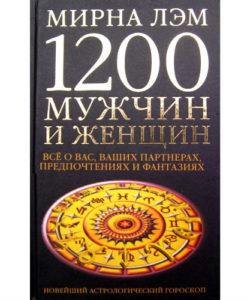 "Лэм Мирна ""1200 мужчин и женщин"""