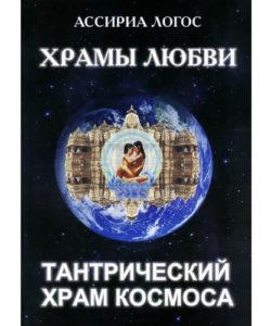 "Логос Ассириа ""Храмы любви: тантрический храм космоса"""