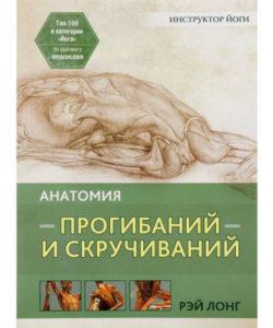 "Лонг Рэй ""Анатомия прогибаний и скручиваний"""