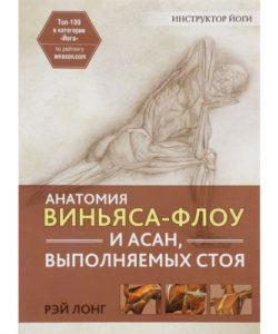 """Лонг Рэй """"Анатомия виньяса-флоу и асан, выполняемых стоя"""""""