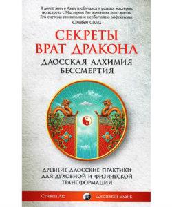 """Стивен Лю, Бланк Д. """"Секреты Врат Дракона: даосская алхимия бессмертия"""""""