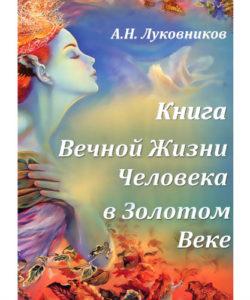 """Луковников А.Н. """"Книга Вечной Жизни Человека в Золотом Веке"""""""