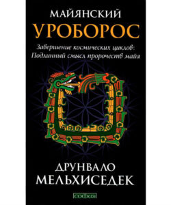 """Друнвало Мельхиседек """"Майянский уроборос"""""""