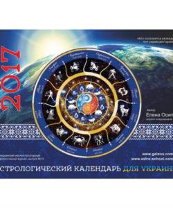 Астрологический календарь для Украины 2017