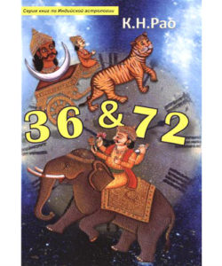 """Рао К.Н. """"36 и 72"""""""