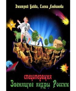 """Спецоперация """"Звенящие кедры России"""""""