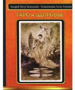 """Хшановская А. """"Таро и здоровье"""""""