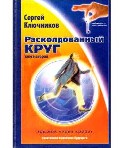 """Ключников С. """"Расколдованный круг"""" Книга 2"""