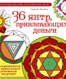 """Матвеев С. """"36 янтр, привлекающих деньги"""""""