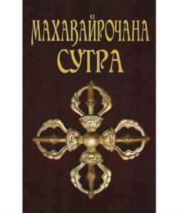 "Матвеев С. ""Махавайрочана-сутра"""