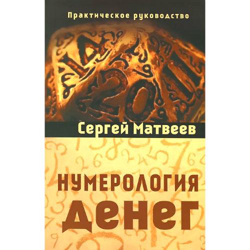 """Матвеев С. """"Нумерология денег"""""""