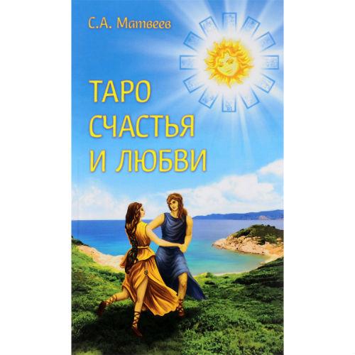 """Матвеев С. """"Таро счастья и любви"""""""