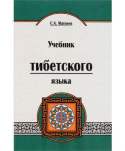 "Матвеев С. ""Учебник тибетского языка"""