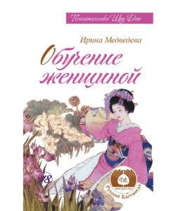 """Медведева И. """"Обучение женщиной"""""""