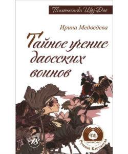 """Медведева И. """"Тайное учение даосских воинов"""""""
