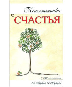"""Медведевы А. и И. """"Психотехники счастья"""""""
