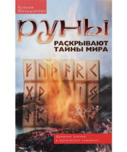 """Меньшикова К. """"Руны раскрывают тайны мира"""""""