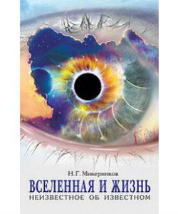 """Микерников Н.Г. """"Вселенная и Жизнь"""""""