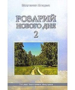 """Микушина Т. """"Розарий Нового Дня - 2"""""""