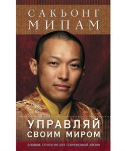 """Мипам Сакьонг """"Управляй своим миром"""""""