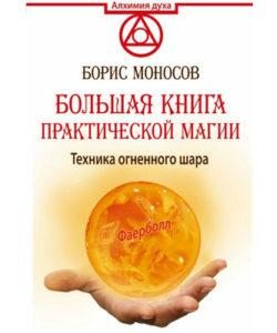"""Моносов Б. """"Большая книга практической магии"""""""